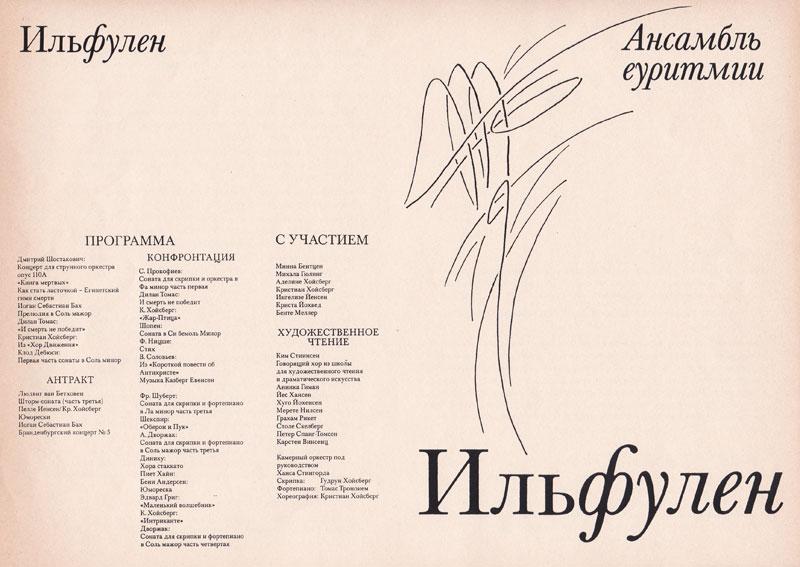 Forestilling i Rusland 1989